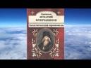 Ч.3 святитель Игнатий (Брянчанинов) - Аскетическая проповедь