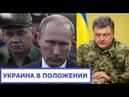 В каком положении Украина? Кто и зачем врёт?