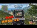 RoS HACK-AIM v5 ❤❤❤[Aim WH Chams Sped Trigger NoFog] Update!12.08.2018❤❤❤