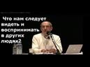Торсунов О.Г. Что нам следует видеть и воспринимать в других людях