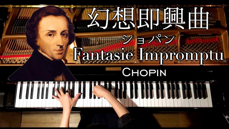 幻想即興曲−ショパン【Fantasie Impromptu-Chopin】ピアノCANACANA