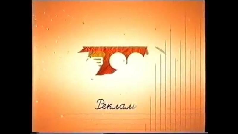 Заставка ТВ3 (2005) ( 360 X 480 ).mp4