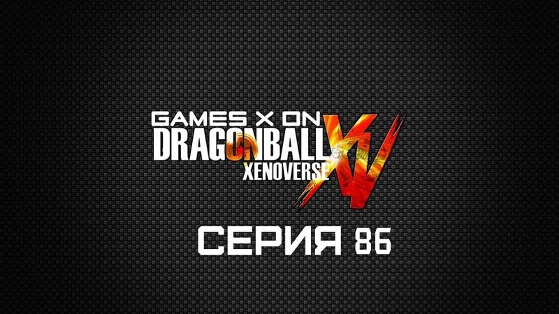 GAMES X ON Dragon Ball Xenoverse Серия 86 Продолжение игр Селла