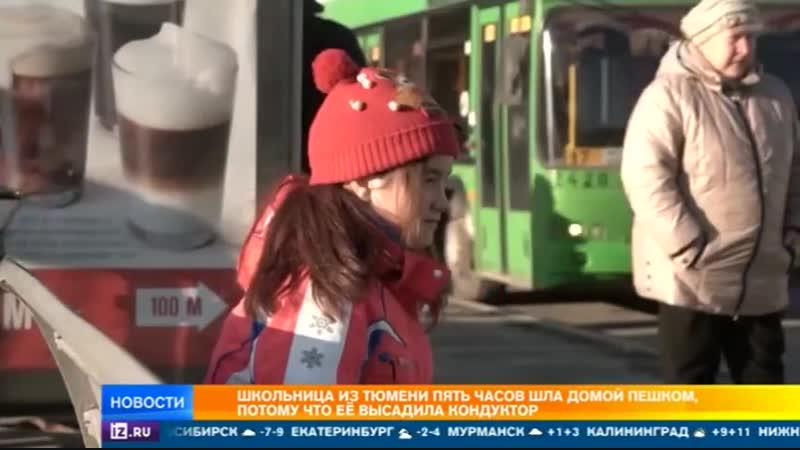 Школьница из Тюмени пять часов шла домой пешком, потому что ее высадила кондукто