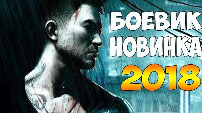 ЭТОТ БОЕВИК ВЗОРВАЛ ИНТЕРНЕТ ЗВЕЗДА ВОСТОКА Новый фильм 2 018