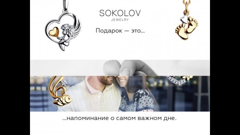 _SOKOLOV_Gift_DOM_II_30s