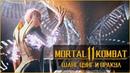 Mortal Kombat 11 Шанг Цунг и Оракул Мортал Комбат 11 Shang Tsung