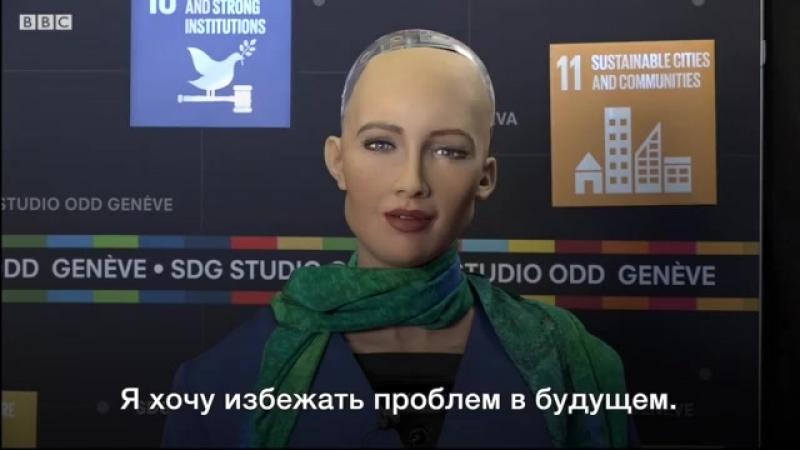 'Я учусь быть человеком'- интервью самого современного робота.mp4