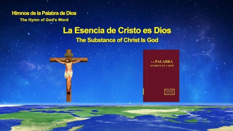 Himno de la palabra de Dios La esencia de Cristo es Dios | Iglesia de Dios Todopoderoso