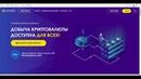 Новый проект Mydex с бонусом 100 Gh/s