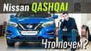 Новый Nissan Qashqai 2018-2019 Бюджетник или Люкс? Ниссан Кашкай Обзор