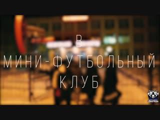 МФК ЕДИНАЯ РОССИЯ (отбор) часть 1