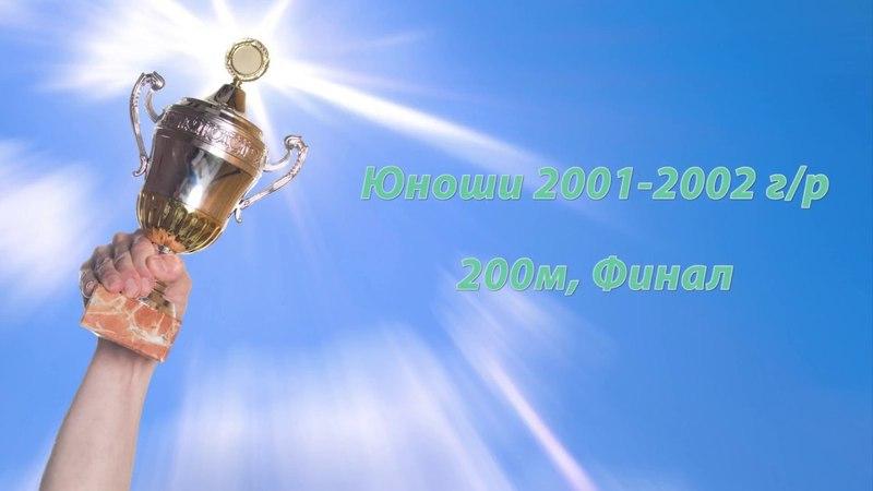 Чемпионат и первенство Тамбовской обл по легкой атлетике 2018 200м Финал Юноши 2001 2002