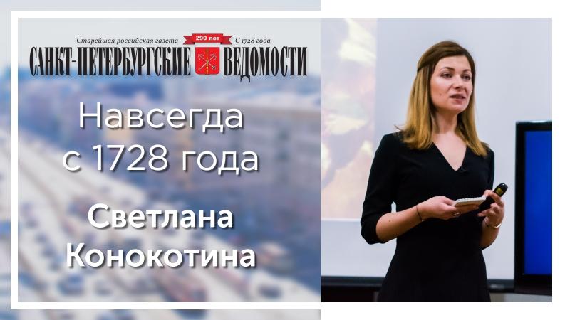 «Санкт-Петербургские ведомости» – навсегда с 1728 года. Светлана Конокотина