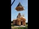 Изготовление и монтаж купола храма из клееного бруса