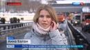 Вести-Москва • Вести-Москва. Эфир от 10.01.2019 (14:25)