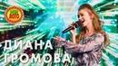 Диана Громова выступила в Ваше Лото с песней - В тишине мыслей
