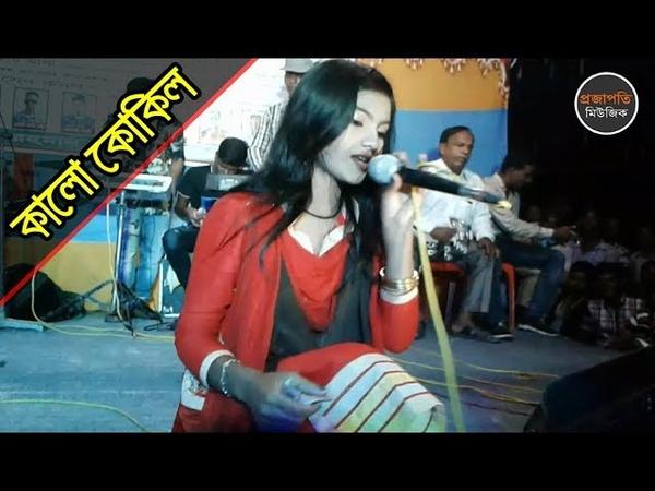 Kalo Kokila Kolongker Kali | Mousumi | Bicched Song 2018 | Bengali New Song 2018 | Projapoti Music