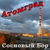 Атомград Сосновый Бор