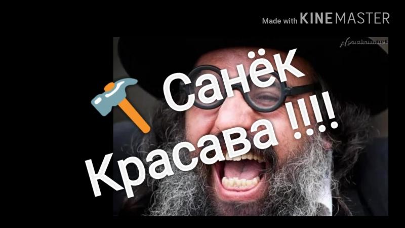 Мама Еврейка а Папа Украинец . Так кто ты Саня Я Еврей по маме ! 😁