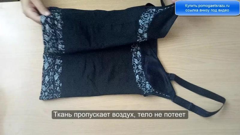 Корректирующий торсет (полуграция под свой бюстгальтер) (Россия)