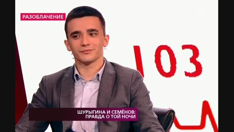 На самом деле Шурыгина и Семенов правда о той ночи (эфир 21.01.2019)