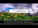 Мухаммад Абу Къа-Къа. Сура 1 Аль-Фатиха Открывающая Коран