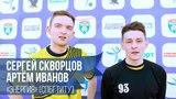 Сергей Скворцов, Артем Иванов - Энергия (СПбГТИ(ТУ))