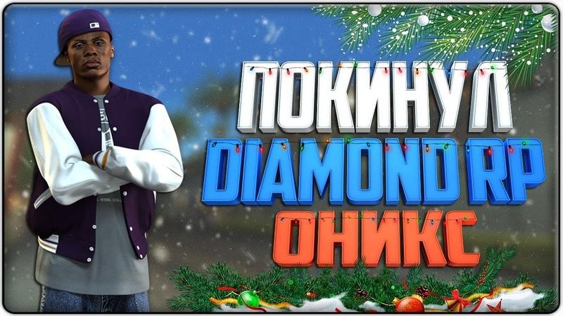 Ушел с Diamond RP Onyx Куда дальше