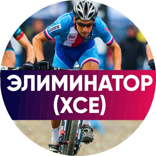 Афиша Улан-Удэ Кубок РБ по кросс-кантри: элиминатор (XCE)