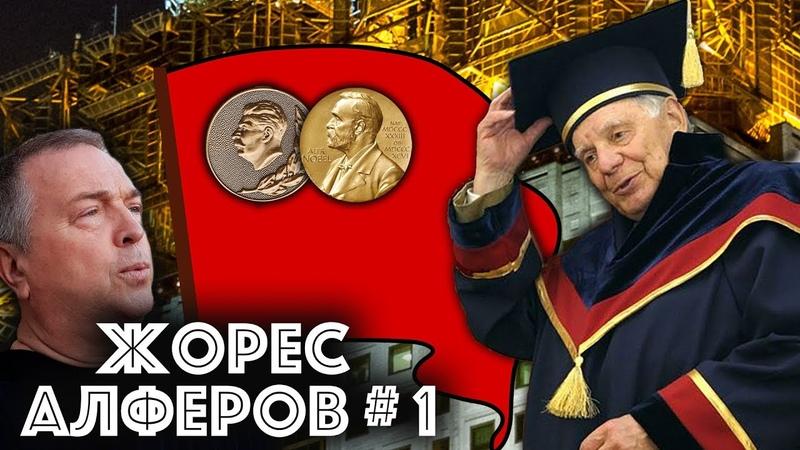 Жорес Алфёров о роли Андропова в смерти СССР ЗАУГЛОМ