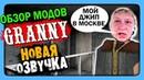 Granny (Обзор модов) НОВАЯ ОЗВУЧКА! ✅ РУССКАЯ ГРЕННИ МОРСКАЯ ПЕХОТА!