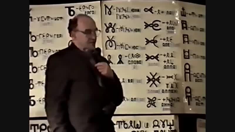 Лекция по Всеясветной Грамоте, 1997 год