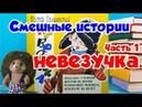 Детская аудиокнига Невезучка - часть1 (Иосиф Ольшанский)