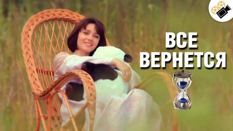 ЭТОТ ФИЛЬМ ДОЛЖЕН УВИДЕТЬ КАЖДЫЙ! Все Вернется Все серии подряд | Русские мелодрамы, сериалы