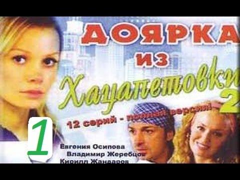 Доярка с Хацапетовки 2. 1 серия