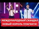 НОВЫЙ КОРОЛЬ ПЛАГИАТА Скандал Суд между Mikolas Josef VS ЮрКисс Украл песню у Matrang Медуза