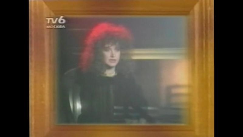 Алла Пугачёва - МузОбоз (1994)