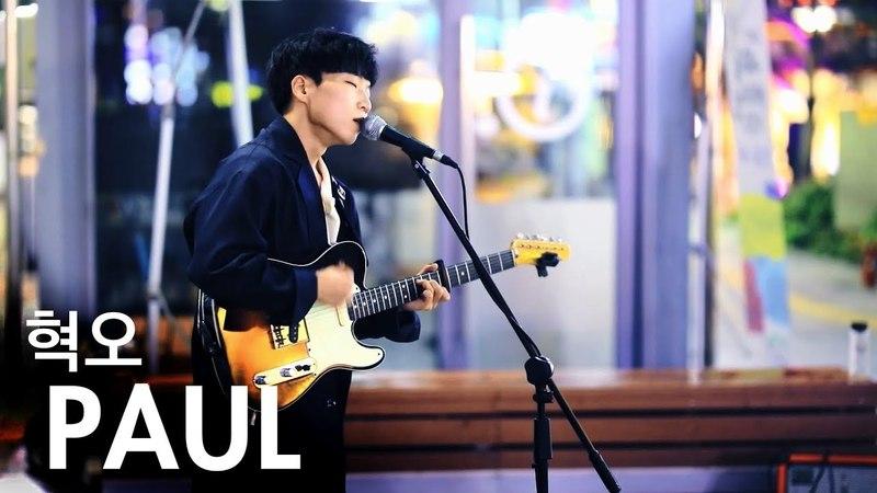미친 보이스 컬러로 조진 혁오(Hyukoh) PAUL 라이브 (변재환 강남 버스킹 Cover 직캠)