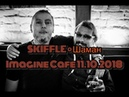Skiffle Шаман Imagine Cafe 11.10.2018