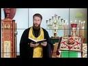 Евангелие от Луки Глава 7, ст. 36–50 с Иеромонахом Пименом (Шевченко)