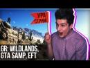 Стрим Ghost Recon Wildlands GTA SAMP Escape from Tarkov