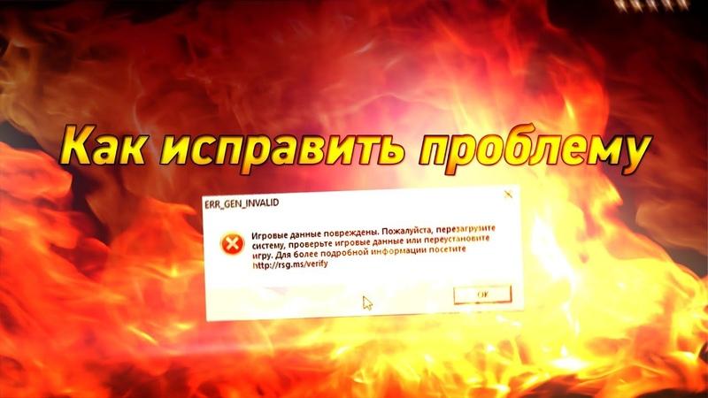 Игровые данные повреждены GTA 5 ERR_GEN_INVALID