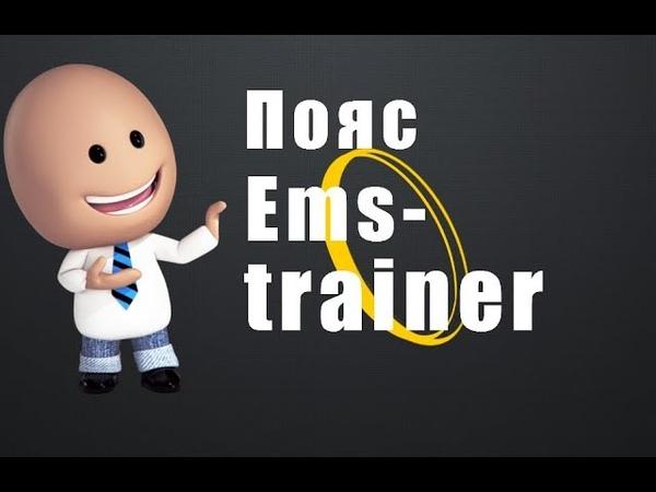Пояс Ems-trainer правда, реальные отзывы. Пояс Ems-trainer обзор.