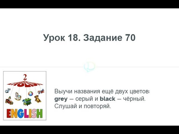 [ENG2L18@70] Верещагина 2 класс. Урок 18. Запись 70.