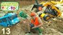 Vidéo pour enfants de Master Toc Toc №13 accident sur l'aire de jeux