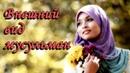 Требования к внешности и одежде в исламе внешний вид мусульман