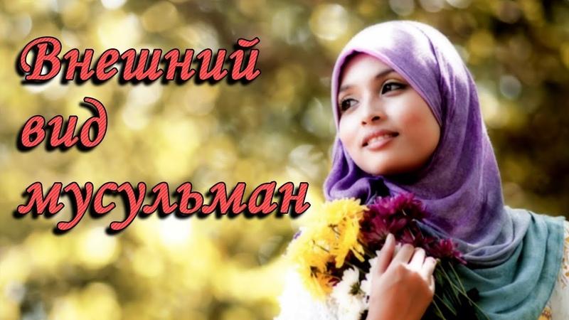 Требования к внешности и одежде в исламе – внешний вид мусульман.