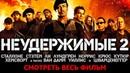 Неудержимые 2 /The Expendables 2/ Смотреть весь фильм в HD