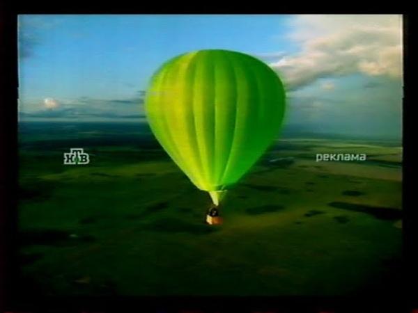 Рекламный блок НТВ 25 11 2003 3